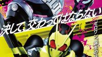 Kamen-Rider-Reiwa-The-First-Generation
