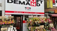 Soft On Demand Land