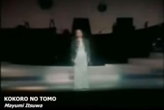 Kokoro No Tomo Lyrics